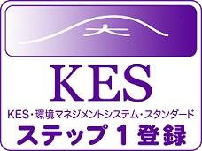 KES・環境マネジメントシステム・スタンダード ステップ1認証登録