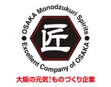 大阪府中小企業ものづくり優良企業賞受賞