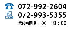 Tel 072-992-2604 Fax 072-993-5355